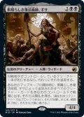 素晴らしき復活術師、ギサ/Gisa, Glorious Resurrector (MID)《Foil》