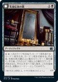 先祖伝来の鏡/Heirloom Mirror (MID)