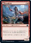 炎の媒介者/Flame Channeler (MID)