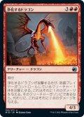 浄化するドラゴン/Purifying Dragon (MID)