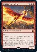 太陽筋のフェニックス/Sunstreak Phoenix (MID)《Foil》