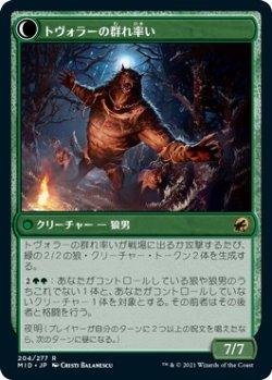 画像2: トヴォラーの猟匠/Tovolar's Huntmaster (MID)