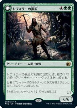 画像1: トヴォラーの猟匠/Tovolar's Huntmaster (MID)