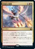 天使火の覚醒/Angelfire Ignition (MID)