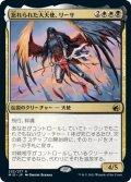 忘れられた大天使、リーサ/Liesa, Forgotten Archangel (MID)《Foil》