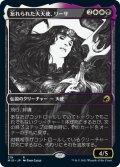 忘れられた大天使、リーサ/Liesa, Forgotten Archangel (MID)【ショーケース版】