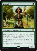 貴族の教主/Noble Hierarch (MM2)《Foil》