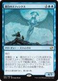 銀白のスフィンクス/Argent Sphinx (MM2)《Foil》
