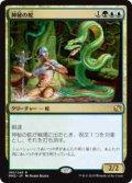 神秘の蛇/Mystic Snake (MM2)《Foil》