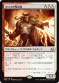 ボロスの反攻者/Boros Reckoner (MM3)《Foil》