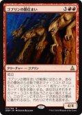 ゴブリンの闇住まい/Goblin Dark-Dwellers (OGW)《Foil》