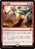 巨人の陥落/Fall of the Titans (OGW)《Foil》