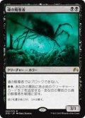 魂の略奪者/Despoiler of Souls (ORI)《Foil》