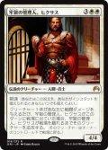 牢獄の管理人、ヒクサス/Hixus, Prison Warden (ORI)《Foil》