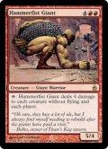 槌拳の巨人/Hammerfist Giant (RAV) 《Foil》