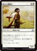 飢えた聖騎士/Famished Paladin (RIX)