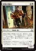 軍団の先駆け/Forerunner of the Legion (RIX)
