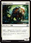 帝国のケラトプス/Imperial Ceratops (RIX)