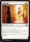 光明の縛め/Luminous Bonds (RIX)