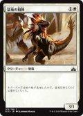 猛竜の相棒/Raptor Companion (RIX)