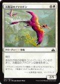 太陽冠のプテロドン/Sun-Crested Pterodon (RIX)