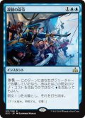 提督の命令/Admiral's Order (RIX)