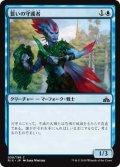 誓いの守護者/Sworn Guardian (RIX)