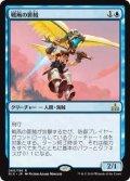 戦凧の匪賊/Warkite Marauder (RIX)