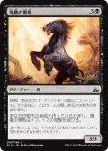 薄暮の軍馬/Dusk Charger (RIX)