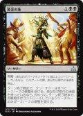 黄金の死/Golden Demise (RIX)