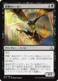 霊廟のハーピー/Mausoleum Harpy (RIX)