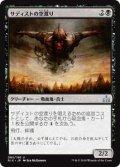 サディストの空渡り/Sadistic Skymarcher (RIX)