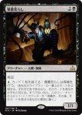 墳墓荒らし/Tomb Robber (RIX)