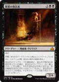 黄昏の預言者/Twilight Prophet (RIX)