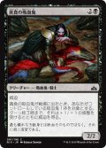 貪食の吸血鬼/Voracious Vampire (RIX)