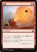 砲撃/Bombard (RIX)