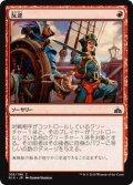 反逆/Mutiny (RIX)