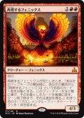 再燃するフェニックス/Rekindling Phoenix (RIX)