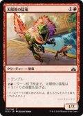 太陽襟の猛竜/Sun-Collared Raptor (RIX)