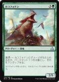 カコフォドン/Cacophodon (RIX)