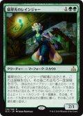 翡翠光のレインジャー/Jadelight Ranger (RIX)