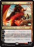 炎鎖のアングラス/Angrath, the Flame-Chained (RIX)