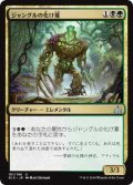 ジャングルの化け蔓/Jungle Creeper (RIX)