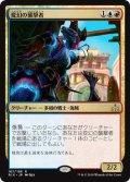 変幻の襲撃者/Protean Raider (RIX)