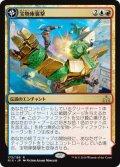 宝物庫襲撃/Storm the Vault (RIX)