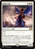 恩寵の天使/Angel of Grace (RNA)《Foil》