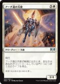 アーチ道の天使/Archway Angel (RNA)