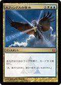 スフィンクスの啓示/Sphinx's Revelation (RTR)《Foil》