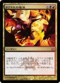 ラクドスの復活/Rakdos's Return (RTR)《Foil》