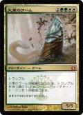 大軍のワーム/Armada Wurm (RTR)《Foil》